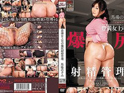 Baba Nozomi in Nozomi Baba Butt Ejaculation Management Of Plump Woman Boss