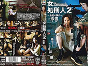 Sayuki in Womans Punisher 2