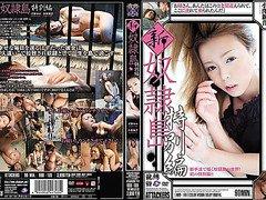 Kimino Yume, Ozawa Niine in Slave Island New Special Edition